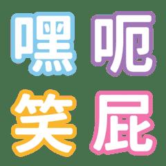 Colorful text emoj 1