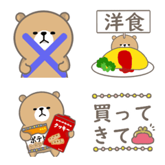 ふてくま主婦の使える絵文字(食べ物編)