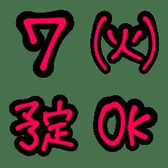 黒ピンク★使えるスケジュール手書き絵文字