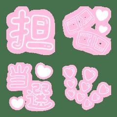 ♡オタ活絵文字♡【推しが尊い】