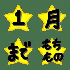 黄色の星★毎日使えるスケジュール絵文字