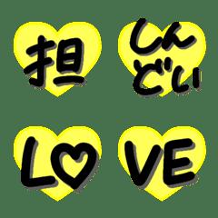 黄色担当★推しを愛するハート手書き絵文字