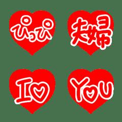 ラブラブ赤ハートの毎日使える手書き絵文字
