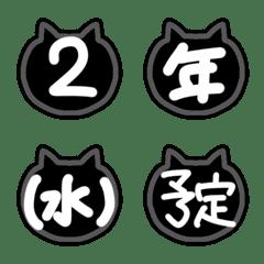 黒猫かわいい♪スケジュール手書き絵文字