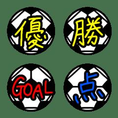 毎日使える★サッカーボールの手書き絵文字