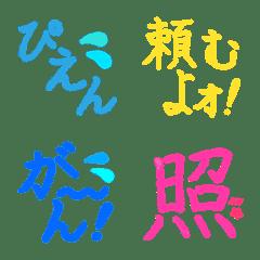 カラフルな感情・喜怒哀楽 手書き 絵文字