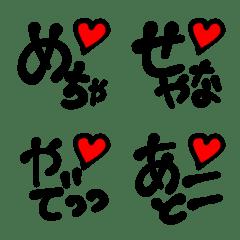 関西弁ハート♪使えるシンプル手書き絵文字