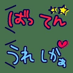 つなげる文字★佐賀弁①★デカ文字