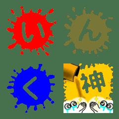インク抜き文字(インク絵文字)