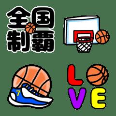 バスケが好きすぎてたまらない絵文字★