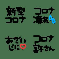 シンプルでかわいい黒文字〜コロナ〜