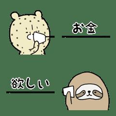 糸電話の絵文字【欲望】
