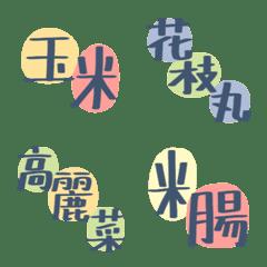 Taiwanese Braised Snacks