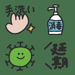 コロナウイルス絵文字