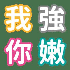 Colorful text emoj 2