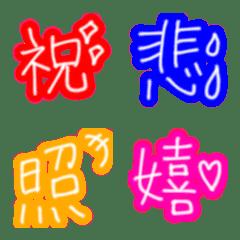 シンプルカラフル漢字一文字