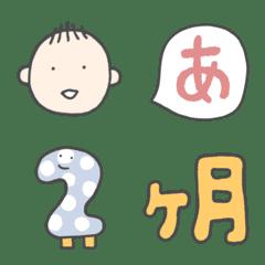 だいすきなわが子3(絵文字 数字つき)