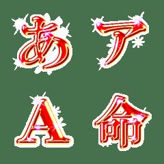 ルビ-色絵文字