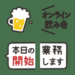 オンライン飲み会・会議 - 絵文字