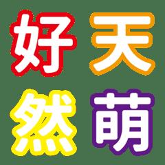 Colorful text emoj 3