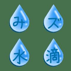 透き通った水の滴 平仮名カタカナ 201個