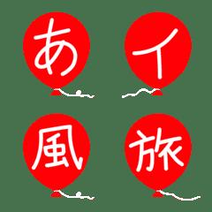 赤い風船 ひらがなカタカナ漢字 201個