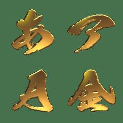 筆デコ文字 (金)