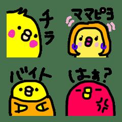 ピヨの絵文字