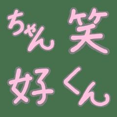 たむ文字(漢字)