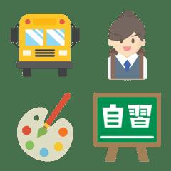 学校生活の絵文字