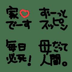 シンプルでかわいい黒文字〜ママ〜(2)