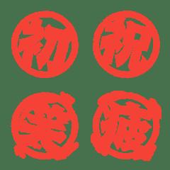 一文字漢字ハンコの絵文字