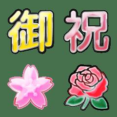 ツヤツヤお祝い漢字三昧
