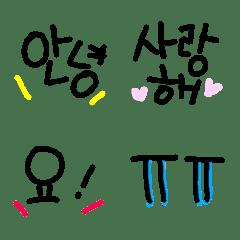 よく使う韓国語 改