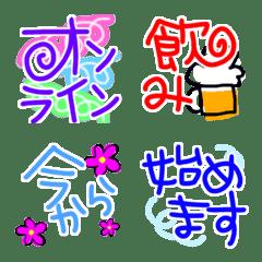 デカ文字テレワーク・リモートワーク☆