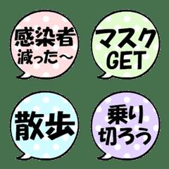なんか可愛い吹き出し絵文字(コロナ4)