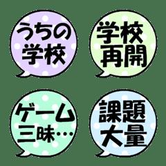 なんか可愛い吹き出し絵文字(コロナ3)