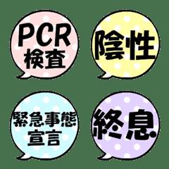 なんか可愛い吹き出し絵文字(コロナ1)