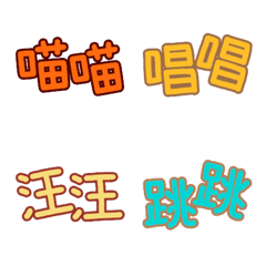Colorful reduplication emoji (Cute)