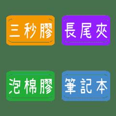 毎日のラベル(文房具)2