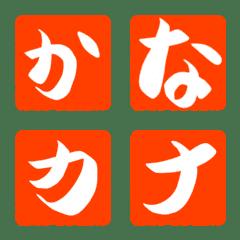 一文字落款(かなカナ)
