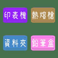 毎日のラベル(文房具)3