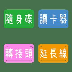 毎日のラベル(文房具)4