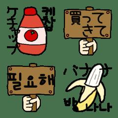 それが欲しい!!(日本語/韓国語)