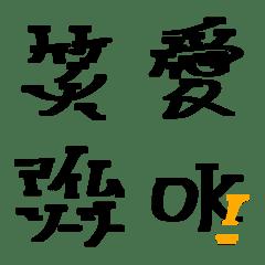 マーカー風文字