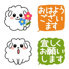 可愛いゆるふわ犬♥️いぬのベル敬語絵文字