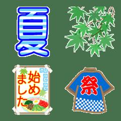 日本の四季*夏