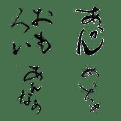 手書き筆文字絵文字関西弁版