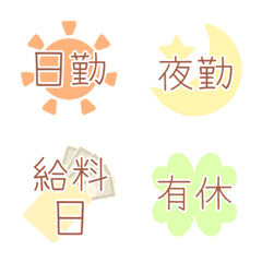 お仕事絵文字(シンプル)