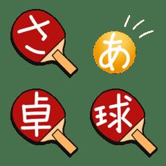 卓球ラケット&ボール ひらカナ漢字 201個